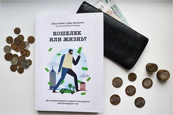 Кошелек или жизнь: как обрести финансовую независимость